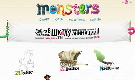 Monster`s school