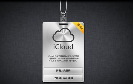 iCloud's Home Page PSD File