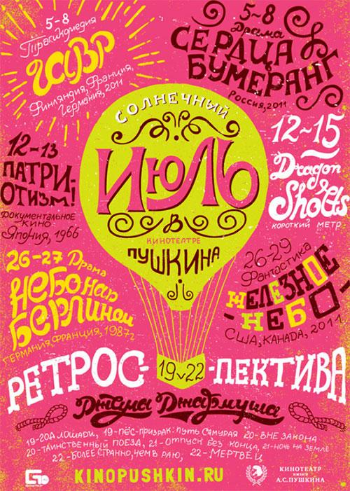 July by Olga Vasik