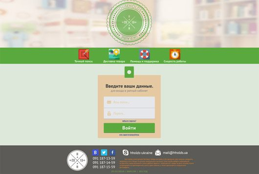 Households website freebie by Constantine Xilo