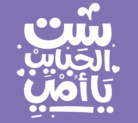 Arabic Typography by Jozoor