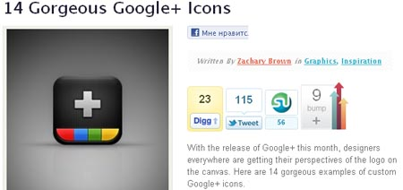14 Gorgeous Google+ Icons