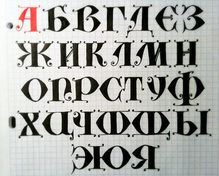 Alfabet practice, Versals cyrillic