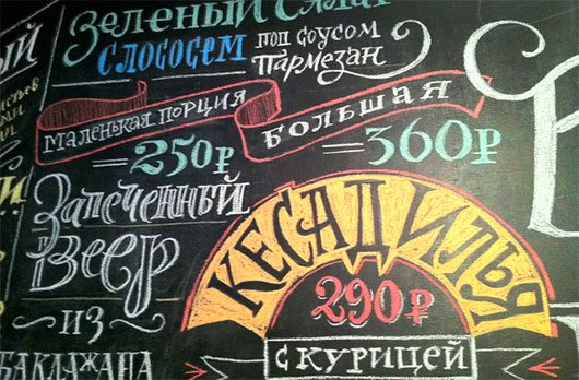 Chalk lettering for Art. Lebedev Cafe by Igor Mustaev