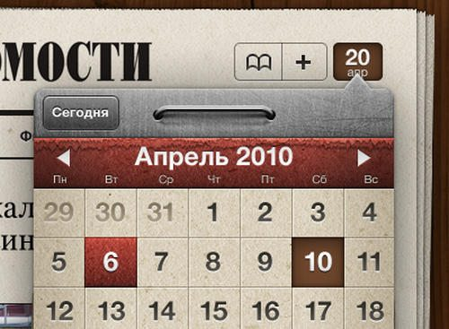Calendar for iPad app by Vladimir Popov